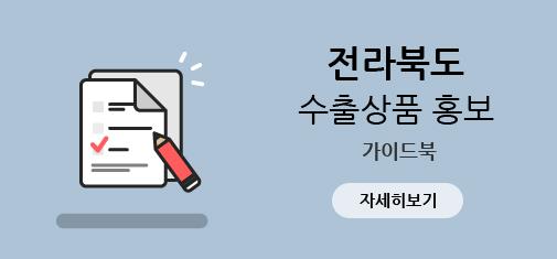 전라북도수출상품가이드북